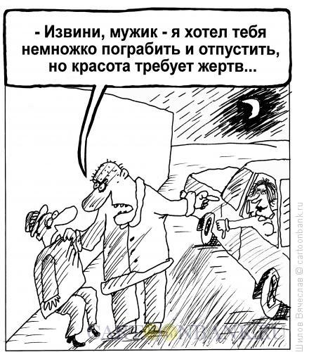 Карикатура: Красота, Шилов Вячеслав