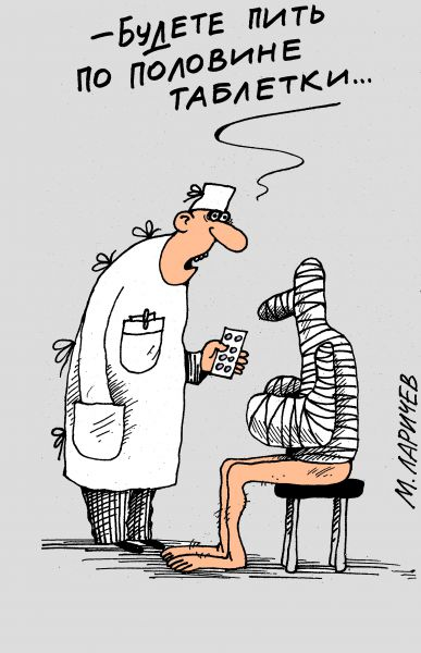 Карикатура: половина, михаил ларичев