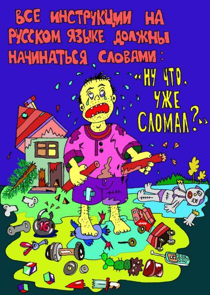 Карикатура: вот так всегда!, leon2008