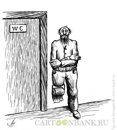 Карикатура: инвалид у туалета, Гурский Аркадий