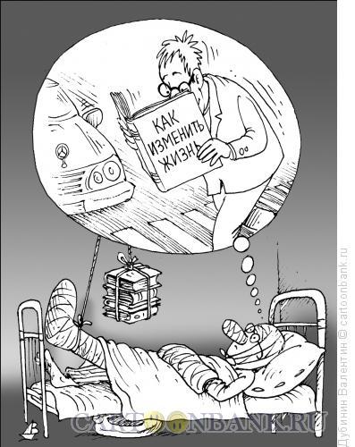 Карикатура: Как изменить жизнь, Дубинин Валентин
