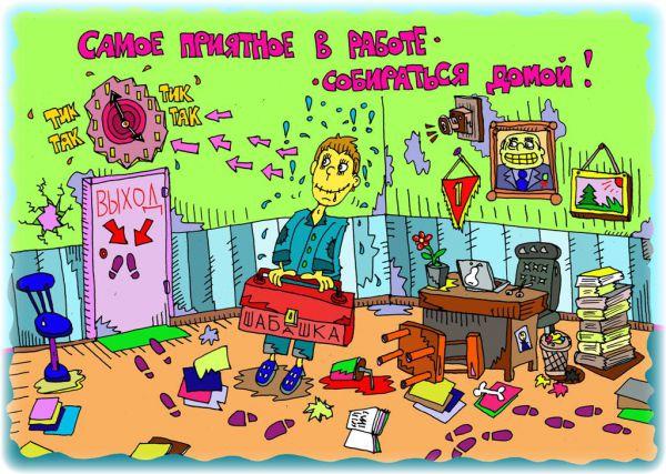 Карикатура: особенно в пятницу..., leon2008