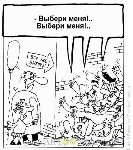 Карикатура: Все на выборы!!!, Шилов Вячеслав