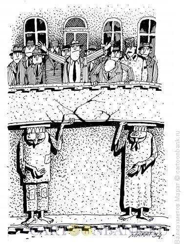 Карикатура: Кариатиды, Валиахметов Марат