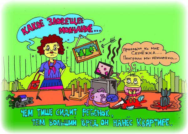 Карикатура: на то они и дети!, leon2008