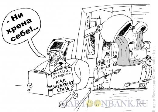 Карикатура: Как закалялась сталь, Шилов Вячеслав