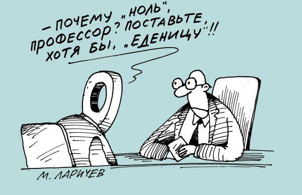 Карикатура: ноль, михаил ларичев