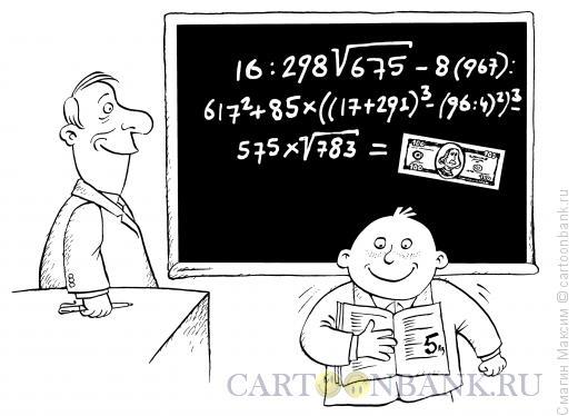Карикатура: Ответ на сто баксов, Смагин Максим