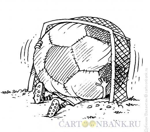 Карикатура: Гол, Дубинин Валентин