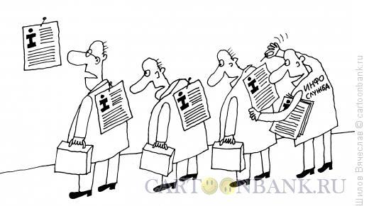 Карикатура: Недремлющий информатор, Шилов Вячеслав
