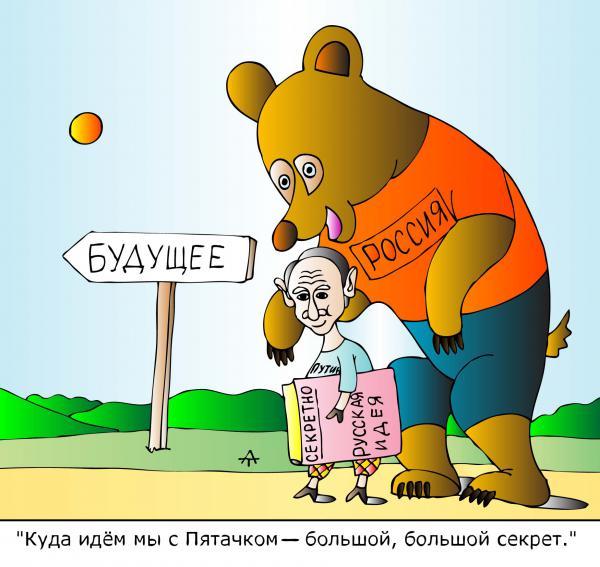 Карикатура: Большой секрет, Алексей Талимонов