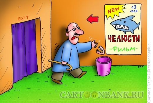 Карикатура: челюсти, Соколов Сергей