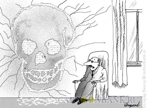 Карикатура: Плесень, грибок в стенах, Богорад Виктор