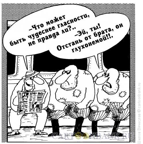 Карикатура: Гласность, Шилов Вячеслав
