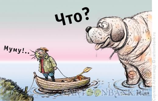 Карикатура: Большая Муму, Сергеев Александр