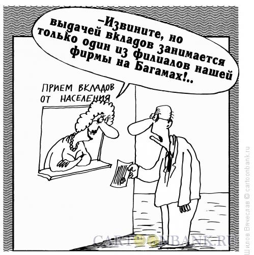 Карикатура: Филиал, Шилов Вячеслав