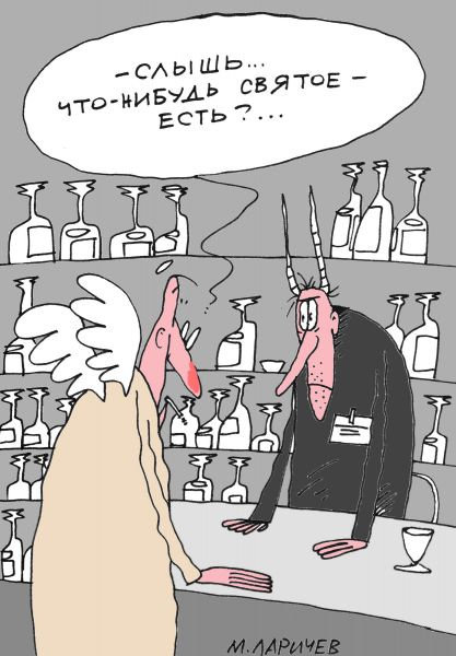 Карикатура: Святое, Михаил ларичев