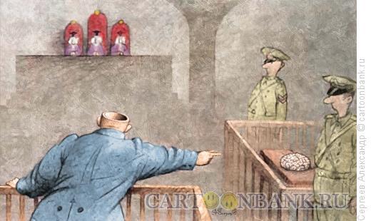 Карикатура: Кто виноват, Сергеев Александр