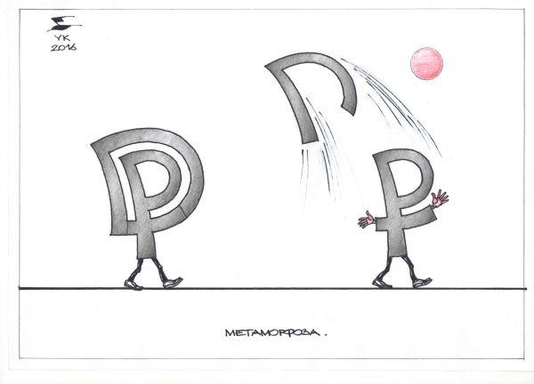 Карикатура: Метаморфоза . Легким движением руки английский Deep Purple превращается в Российский рубль., Юрий Косарев