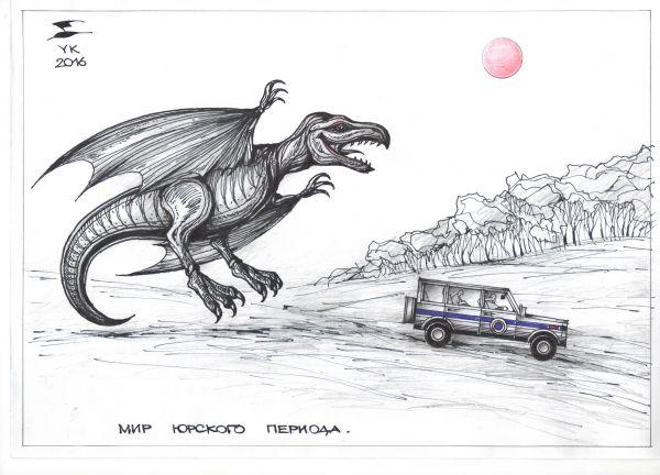 Карикатура: Мир Юрского периода . Гибрид тиранозавра и птеродактиля - идея фильма была о выведении новых видов динозавров ., Юрий Косарев