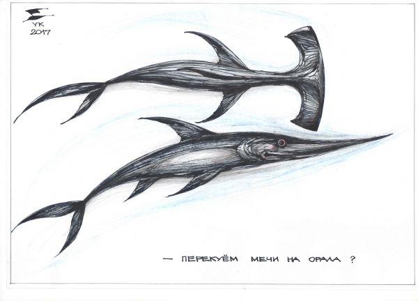 Карикатура: Перекуем мечи на орала ., Юрий Косарев