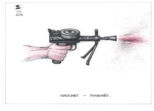 Карикатура: Пистолет - пулемет ., Юрий Косарев