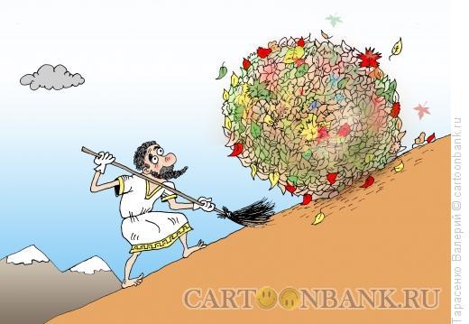 Карикатура: Сизифов труд, Тарасенко Валерий