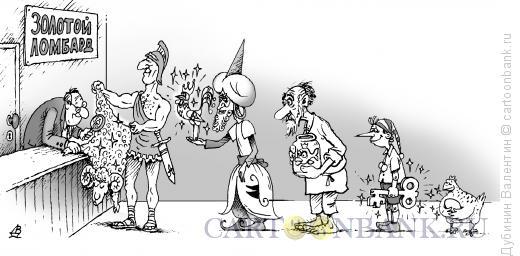 Карикатура: Золотой ломбард, Дубинин Валентин