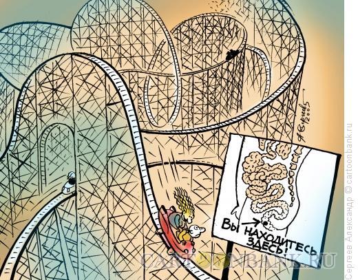 Карикатура: Американские горки, Сергеев Александр