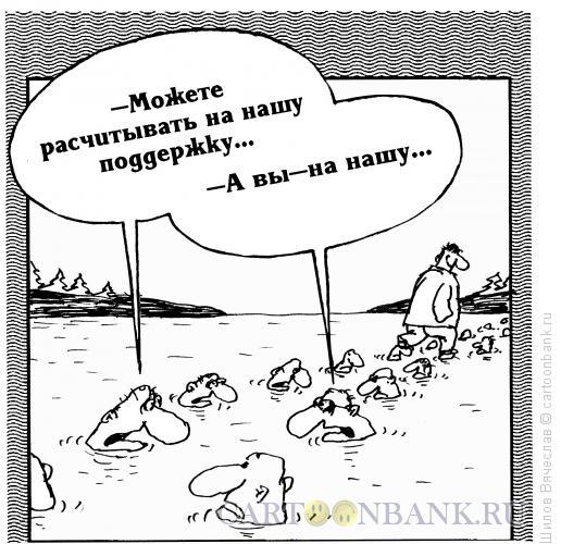 Карикатура: Поддержка, Шилов Вячеслав