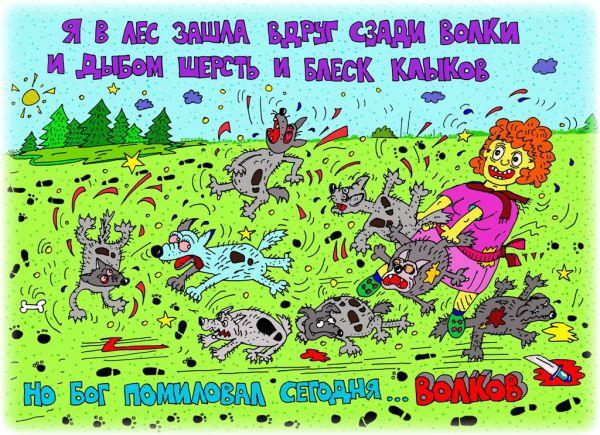 Карикатура: волков бояться - в лес не ходить..., leon2008