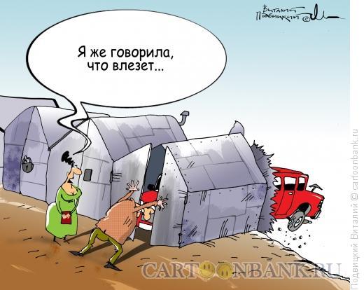 Карикатура: Все влезло, Подвицкий Виталий