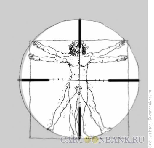 Карикатура: гуманизм в оптическом прицеле, Алёшин Игорь