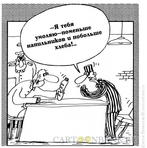 Карикатура: Напильник, Шилов Вячеслав