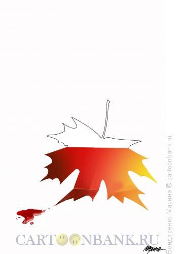 Карикатура: Осень, Лист и Кровь, Бондаренко Марина