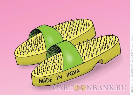 Карикатура: Посылка из Индии, Тарасенко Валерий