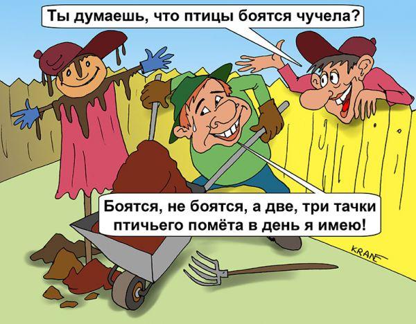 Карикатура: Чучело соседа, Евгений Кран