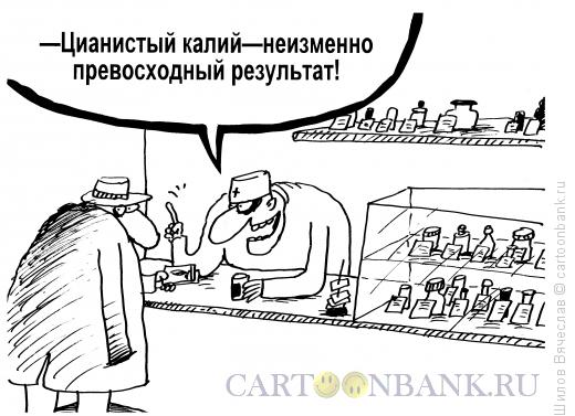 Карикатура: Цианистый калий, Шилов Вячеслав
