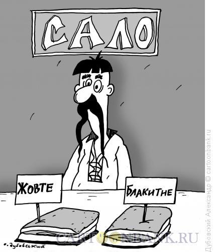 Карикатура: Сало, Дубовский Александр