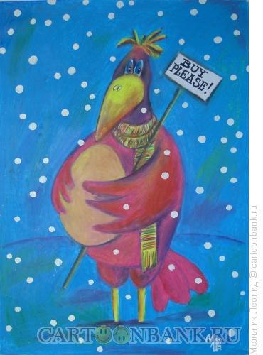 Карикатура: Купите, пожалуйста!, Мельник Леонид