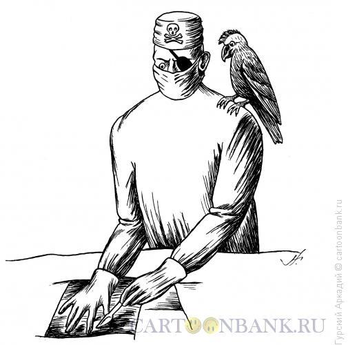 Карикатура: хирург-пират, Гурский Аркадий
