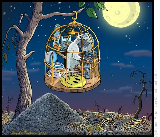 Карикатура: Золотые клетки, Дубинин Валентин