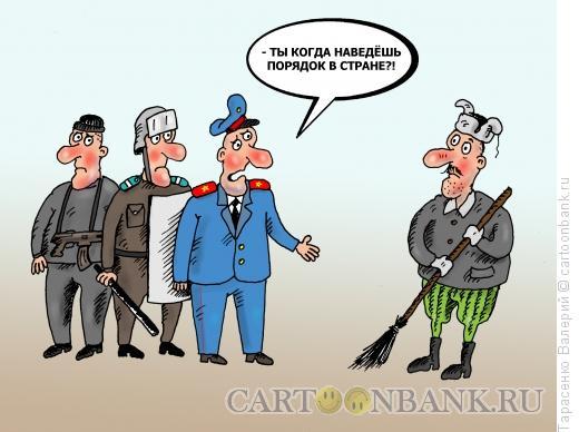 Карикатура: Блюститель порядка, Тарасенко Валерий