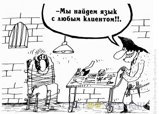 Карикатура: Найдем язык, Шилов Вячеслав