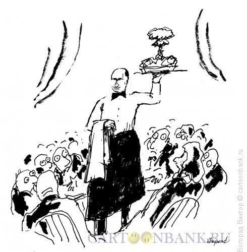 Карикатура: Официант, Богорад Виктор