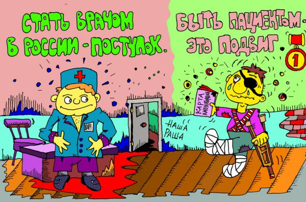 Карикатура: у всех есть свои недостатки, Леонид Давиденко