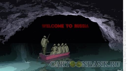 Карикатура: Рекламный плакат, Богорад Виктор