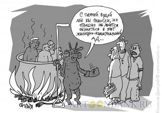 Карикатура: в аду, Кононов Дмитрий