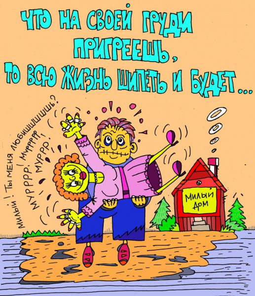 Карикатура: вот это поворот!, leon2008