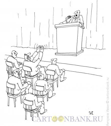 Карикатура: Аплодисменты, Анчуков Иван